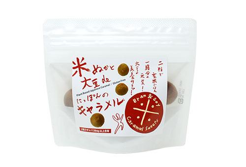 米ぬかと大豆deにっぽんのキャラメル